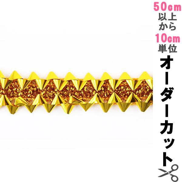 【数量5から】手芸ブレード 『ラメブレード 9616』