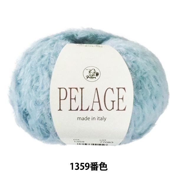 秋冬毛糸 『PELAGE (ペリジ) 1359番色』 Puppy パピー