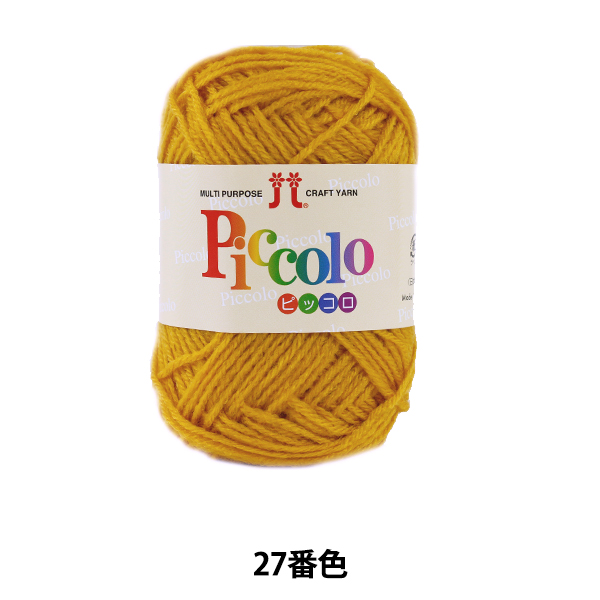 秋冬毛糸 『Piccolo (ピッコロ) 27番色』 Hamanaka ハマナカ