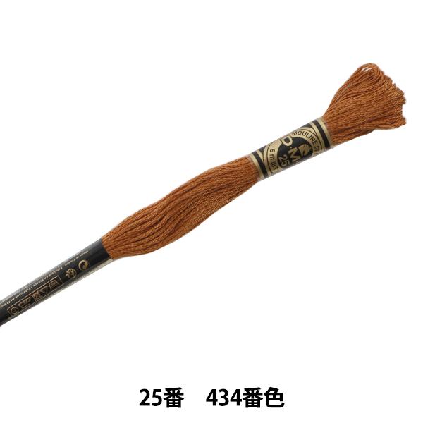 刺しゅう糸 『DMC 25番刺繍糸 434番色』 DMC ディーエムシー