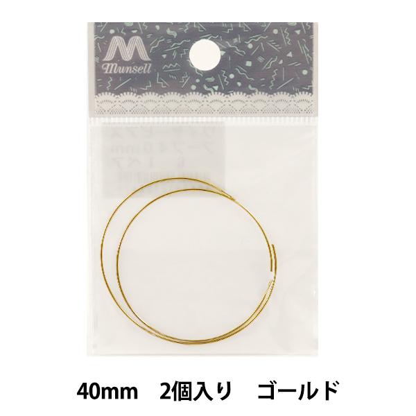 手芸金具 『ワイヤー フープピアス 40mm ゴールド 1ペア』