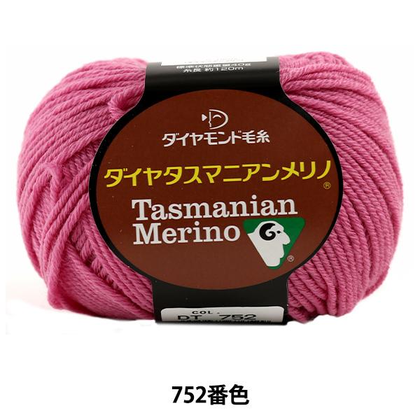 秋冬毛糸 『Dia tasmanian Merino (ダイヤタスマニアンメリノ) 752番色』 DIAMOND ダイヤモンド