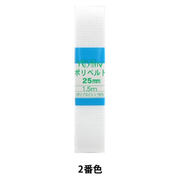手芸テープ 『ポリベルト 25mm 1.5mパック P-PP16-25-2』 YUSHIN 遊心【ユザワヤ限定商品】