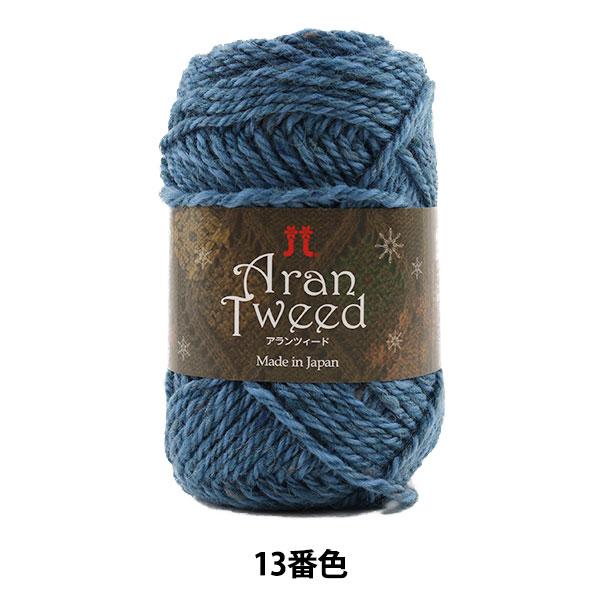 秋冬毛糸 『Aran Tweed (アランツィード) 13番色』 Hamanaka ハマナカ