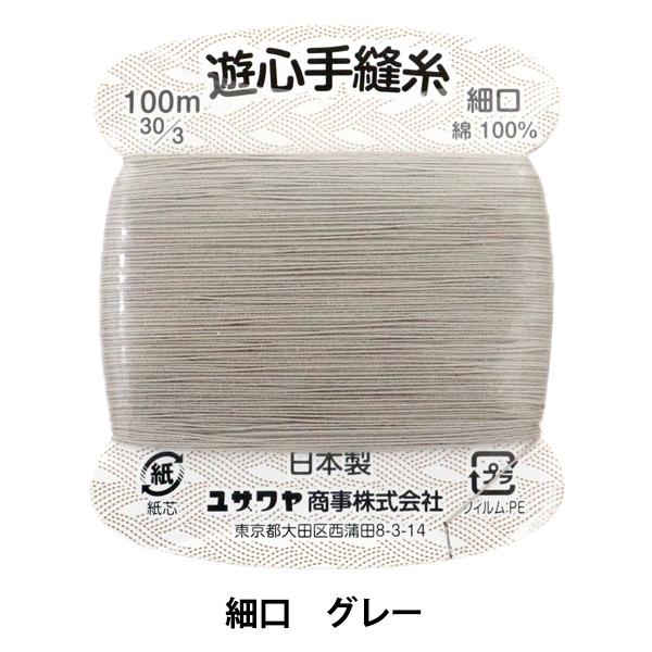 手縫い糸 『手縫い糸 細口 100m グレー』 YUSHIN 遊心【ユザワヤ限定商品】