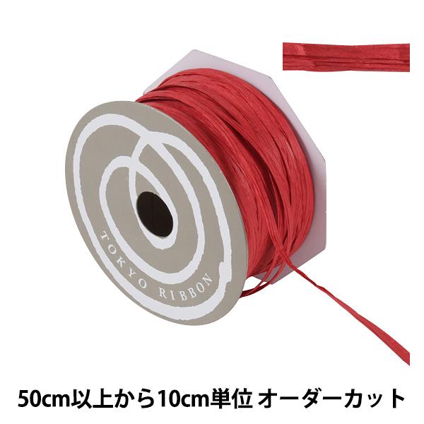 【数量5から】リボン 『ペーパーラフィア 幅約5mm 2番色 46400』 TOKYO RIBBON 東京リボン
