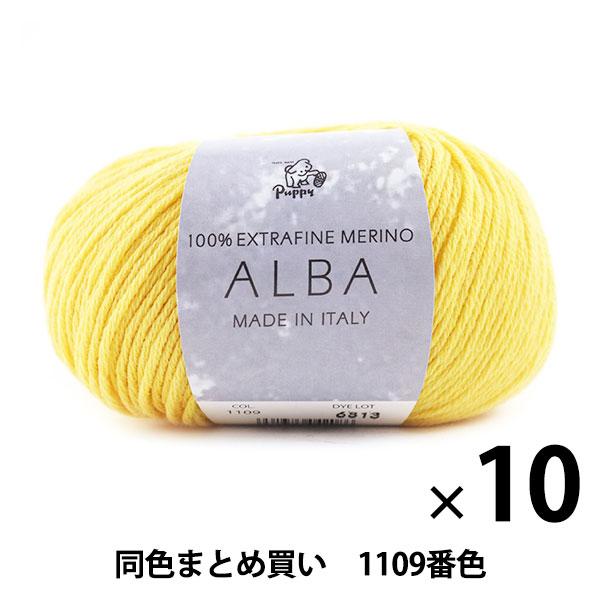 【10玉セット】秋冬毛糸 『ALBA(アルバ) 1109番色』 Puppy パピー【まとめ買い・大口】