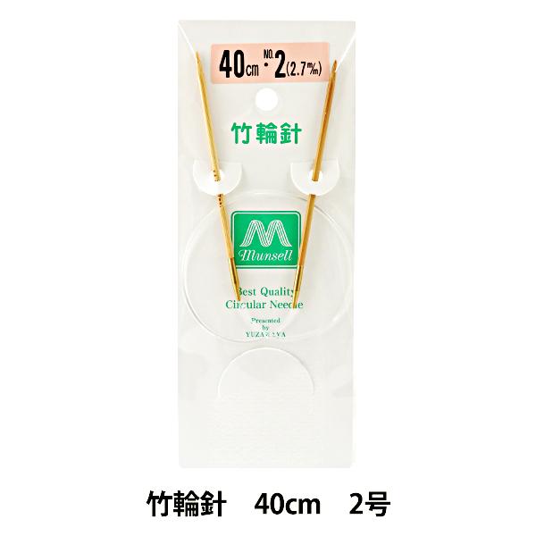 編み針 『硬質竹輪針 40cm 2号』 mansell マンセル【ユザワヤ限定商品】