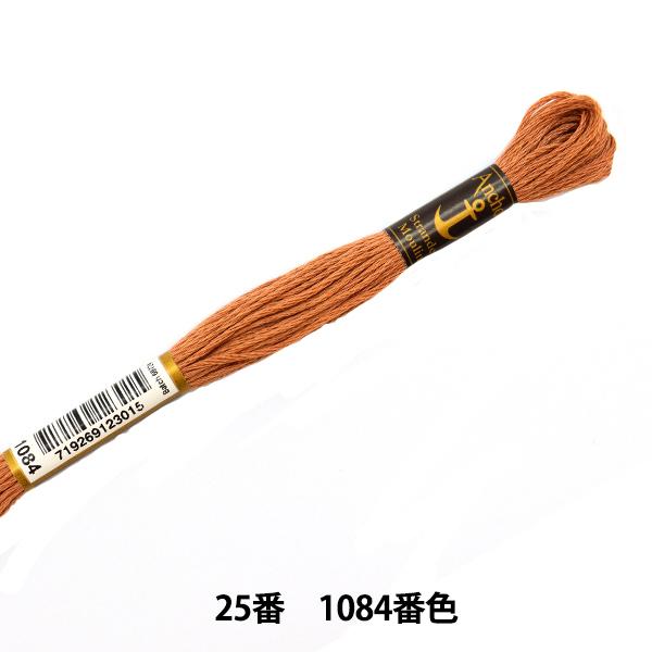 刺しゅう糸 『Anchor(アンカー) 25番刺繍糸 1084番色』