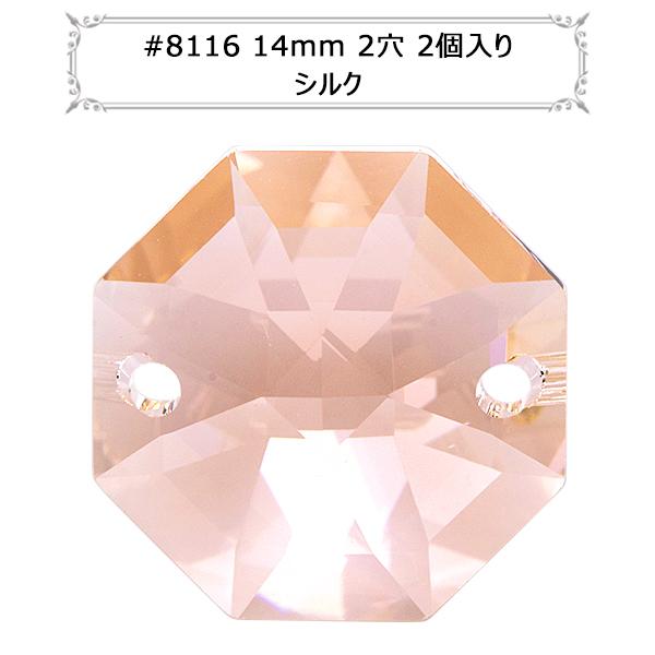 スワロフスキー 『#8116 Octagon Lily Suncatcher (二つ穴タイプ) シルク 14mm 2粒』 SWAROVSKI スワロフスキー社