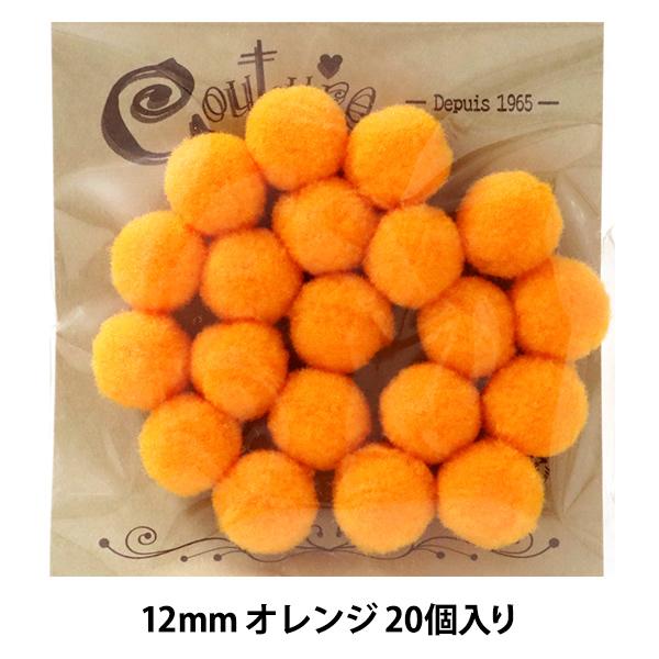 手芸パーツ 『ボンテン 12mm 3.オレンジ 20個入り』 寺井