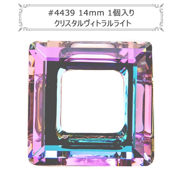 スワロフスキー 『#4439 Square Ring Fancy Stone クリスタルヴィトラルライト 14mm 1粒』 SWAROVSKI スワロフスキー社