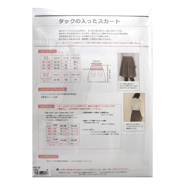 型紙 『Original Pattern205 タックの入ったスカート レディースS〜Lサイズ PA205-541』