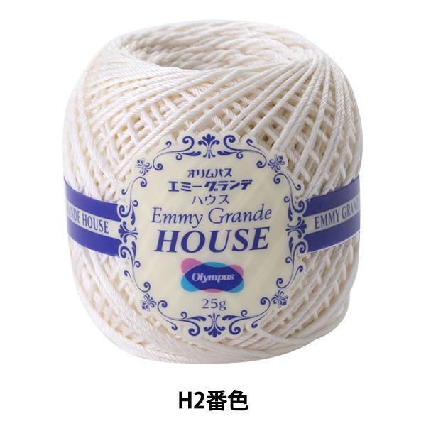 レース糸 『エミーグランデ HOUSE (ハウス) H2番色』 Olympus オリムパス