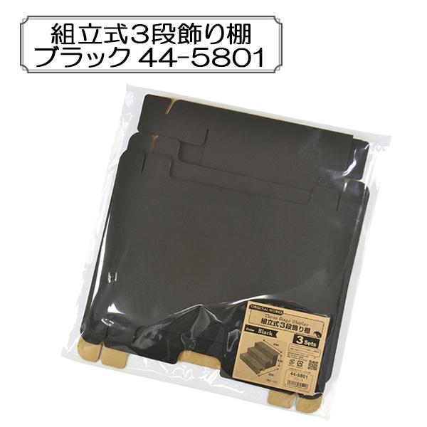 販促物 『組立式3段飾り棚 ブラック 44-5801』 ORIGINAL WORKS オリジナルワークス SASAGAWA ササガワ