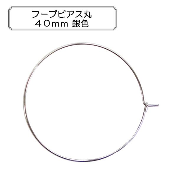 手芸金具 『フープピアス丸40mm 銀色』