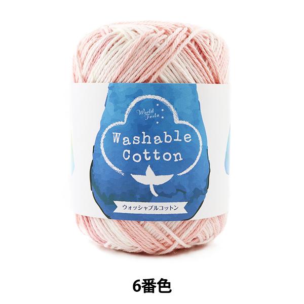 春夏毛糸 『ウォッシャブルコットン 6番色 桜 ピンク』【ユザワヤ限定商品】