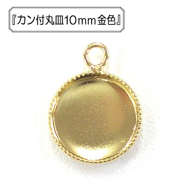 手芸金具 『カン付丸皿10mm 金色』