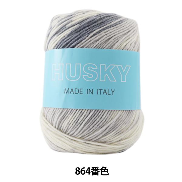 秋冬毛糸 『HUSKY (ハスキー) 864番色』 Puppy パピー
