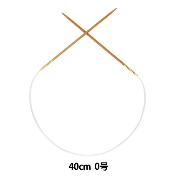 編み針 『硬質竹輪針 40cm 0号』 mansell マンセル【ユザワヤ限定商品】