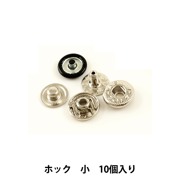 手芸金具 『ホック 小 黒 10個入り 11041-09』 LEATHER CRAFT クラフト社