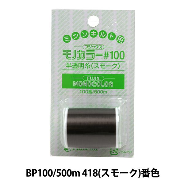 Fujix(フジックス) 『モノカラ−BP100/500m 418(スモーク)番色』