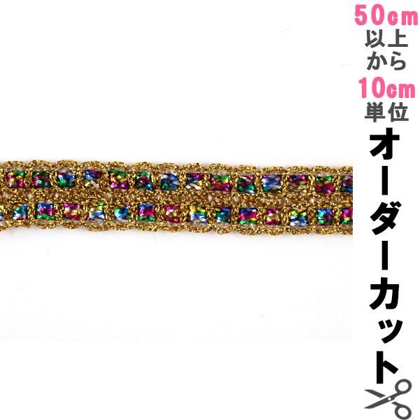 【数量5から】手芸ブレード 『ラメブレード 10566』