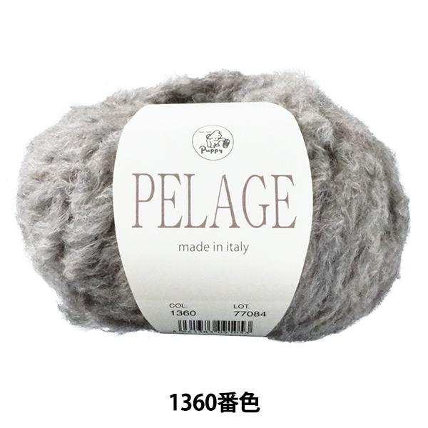 秋冬毛糸 『PELAGE(ペリジ) 1360番色』 Puppy パピー
