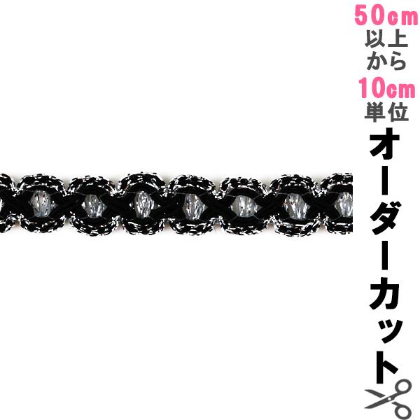 【数量5から】手芸ブレード 『ラメブレード 8357』