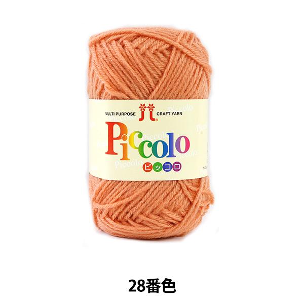 秋冬毛糸 『Piccolo (ピッコロ) 28番色』 Hamanaka ハマナカ