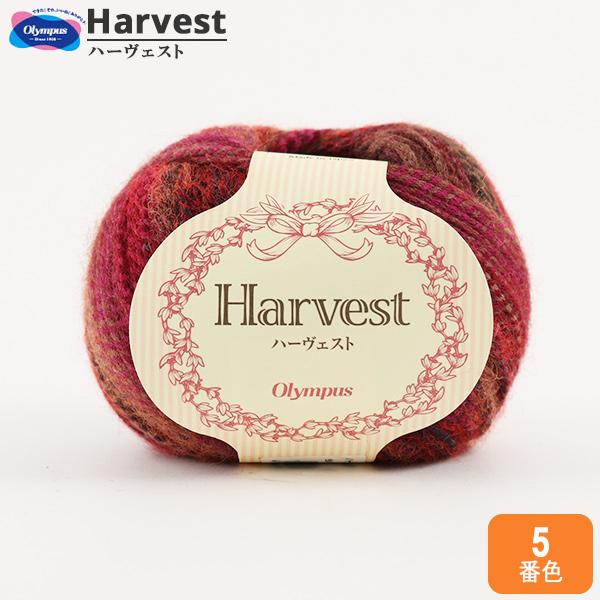 秋冬毛糸 『Harvest (ハーヴェスト) 5番色』 Olympus オリムパス