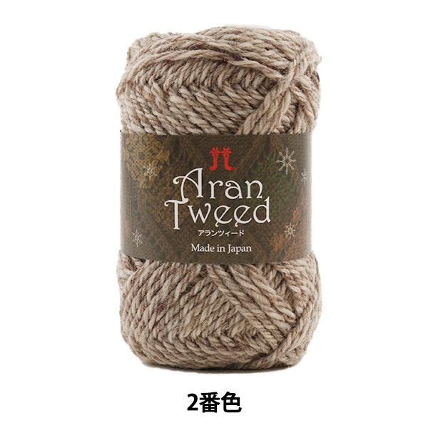 秋冬毛糸 『Aran Tweed (アランツィード) 2番色』 Hamanaka ハマナカ