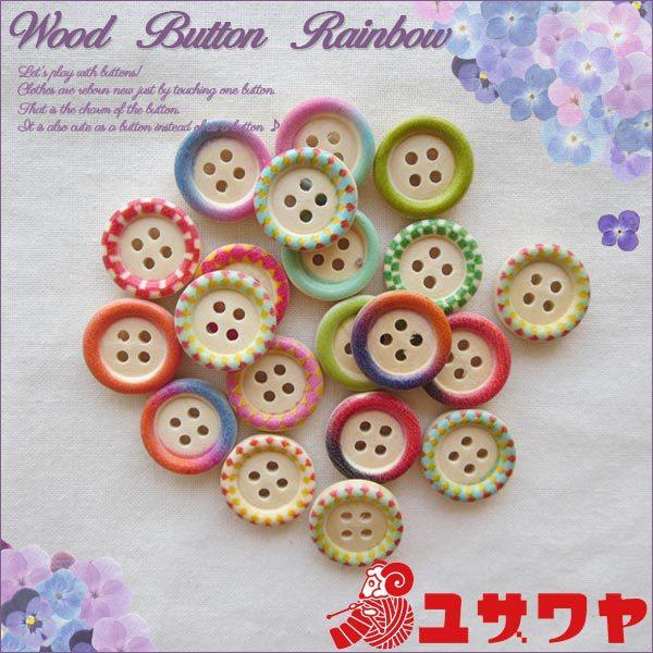ウッドボタンミックス Bセット レインボー [Material Decoration Parts 手芸用 木のボタン 木 木製 ぼたん レトロ 虹 チルドボタ