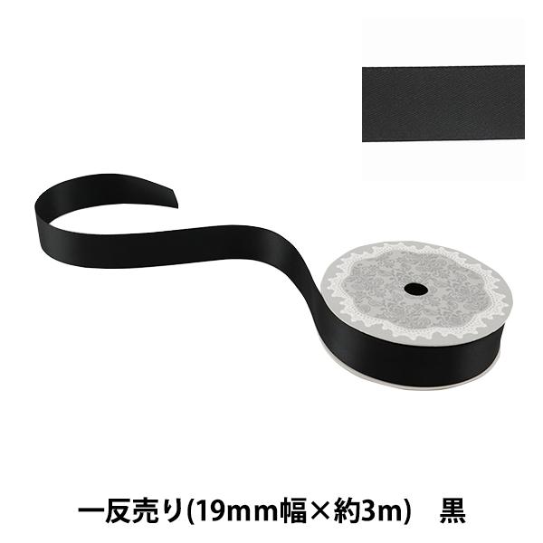 リボン 『両面サテンリボン 黒 19mm×3m』