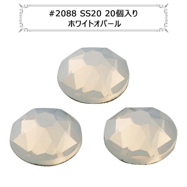 スワロフスキー 『#2088 XIRIUS Flat Back No-Hotfix ホワイトオパール 20個入り』 SWAROVSKI スワロフスキー社