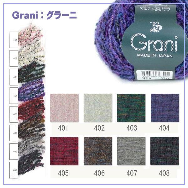 秋冬毛糸 『Grani (グラーニ) 401番色』 Puppy パピー