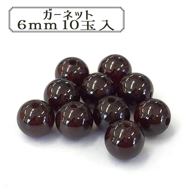 ビーズ 『BDPP-610 24 ガーネット 6mm 10玉入』
