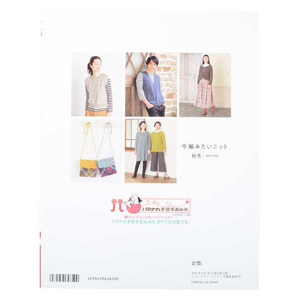 書籍 『今編みたいニット 秋冬2019ー2020 S4850』 ブティック社