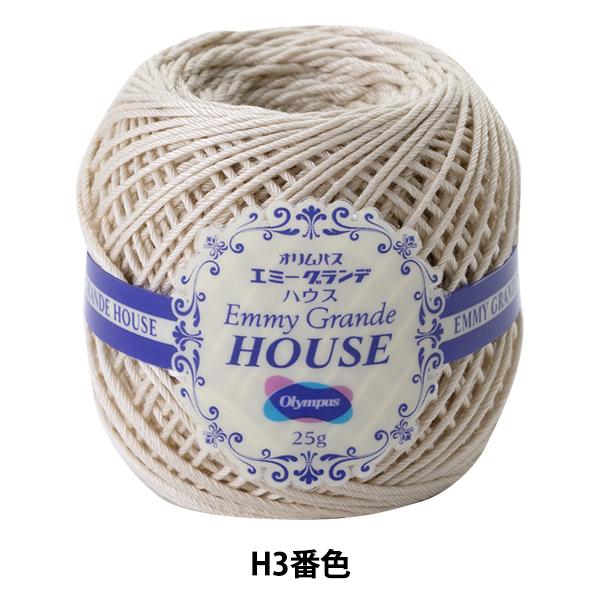 レース糸 『エミーグランデ HOUSE (ハウス) H3番色』 Olympus オリムパス