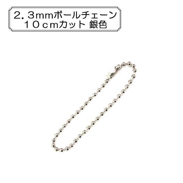 手芸金具 『2.3mmボールチェーン 10cmカット 銀色』