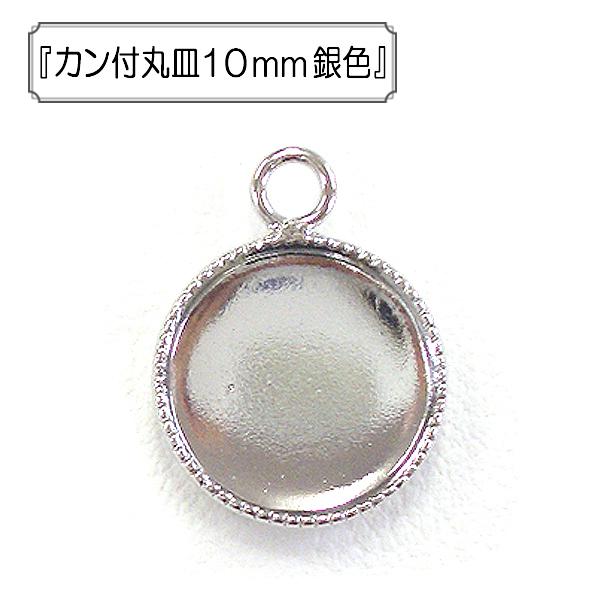 手芸金具 『カン付丸皿10mm 銀色』