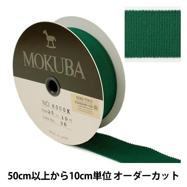 【数量5から】リボン 『木馬グログランリボン 8000K-25-36』 MOKUBA 木馬