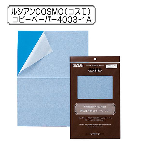 トレース紙 『コピーペーパー4003-1A』 LECIEN ルシアン cosmo コスモ