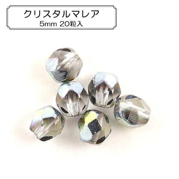 ビーズ 『ファイアポリッシュ クリスタルマレア 5mm 20粒入』