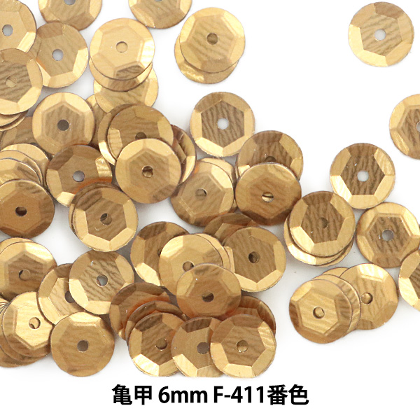 スパンコール 『亀甲 6mm CUP F-411番色』