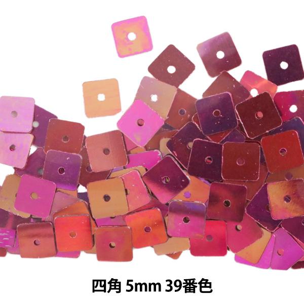 スパンコール 『四角 5mm SQ 39番色』