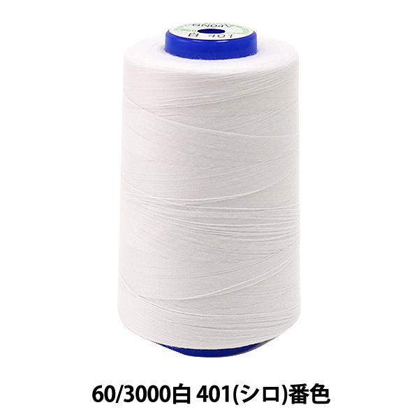 Fujix(フジックス) 『キングスパンミシン糸60/3000白 401(シロ)番色』