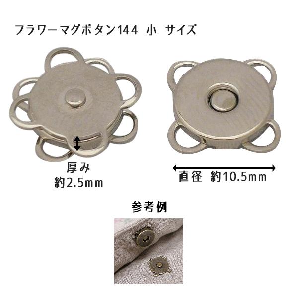 磁石 『フラワーマグボタン 縫付マグネット小 144 BN』