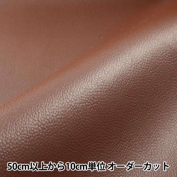 【数量5から】生地 『ロイヤルレザーナ ブラウン PVC6500-15BR』