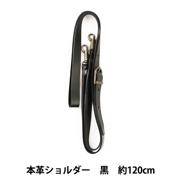 かばん材料 『本皮ショルダー S1015 黒 約120cm 1個入り』
